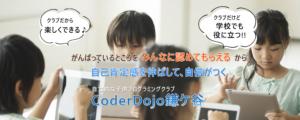 子供プログラミングクラブ CoderDojo鎌ケ谷