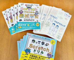Scratchの書籍とAIプログラミング冊子